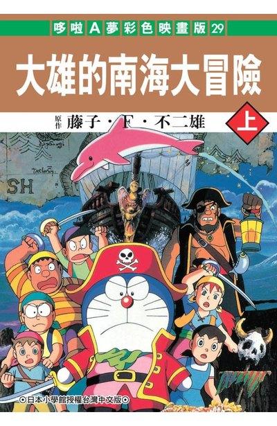 哆啦A夢電影彩映版(29)大雄的南海大冒險(上)封面
