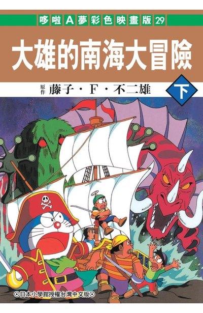 哆啦A夢電影彩映版(29)大雄的南海大冒險(下)封面