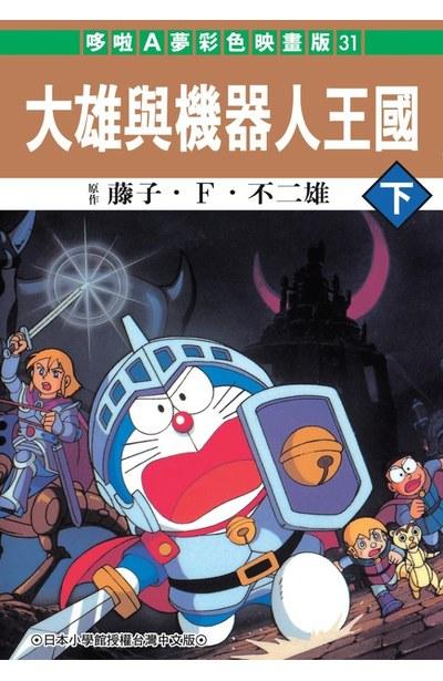 哆啦A夢電影彩映版(31)大雄與機器人王國(下)封面