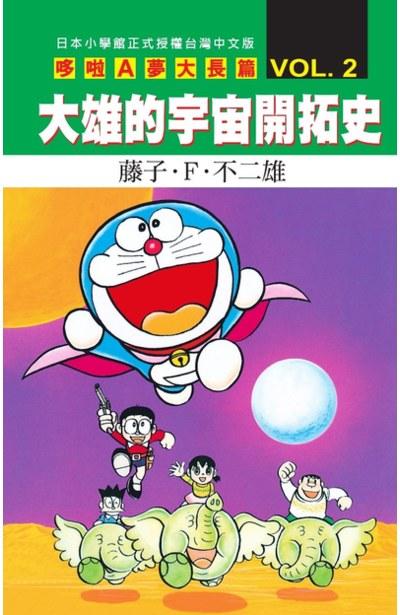 哆啦A夢電影大長篇(02)大雄的宇宙開拓史封面