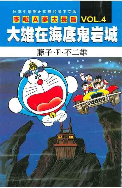 哆啦A夢電影大長篇(04)大雄在海底鬼岩城封面