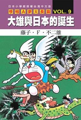 哆啦A夢電影大長篇(09)大雄與日本的誕生封面
