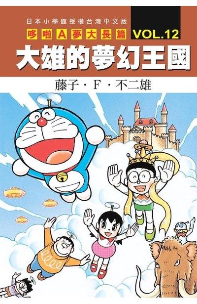 哆啦A夢電影大長篇(12)大雄的夢幻王國封面