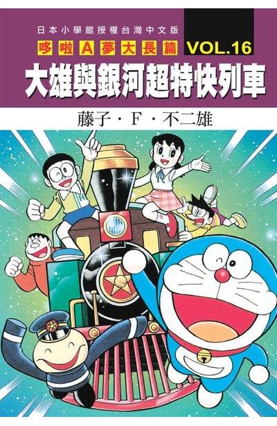 哆啦A夢電影大長篇(16)大雄與銀河超特快列車封面