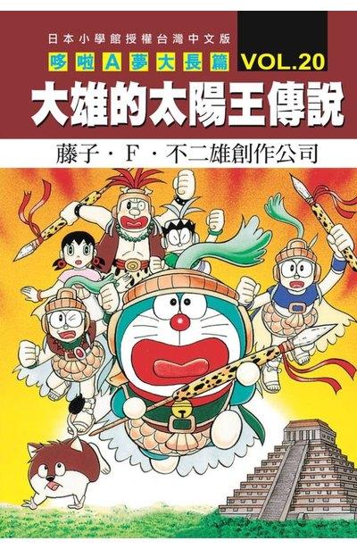 哆啦A夢電影大長篇(20)大雄的太陽王傳說封面