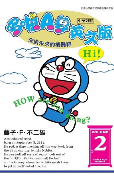 哆啦A夢英文版(中英對照)(02)封面