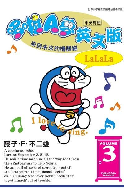 哆啦A夢英文版(中英對照)(03)封面