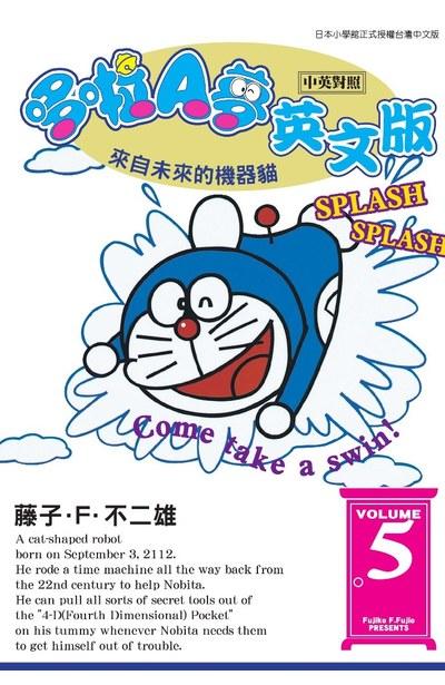 哆啦A夢英文版(中英對照)(05)封面