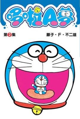 哆啦A夢短篇集(02)封面