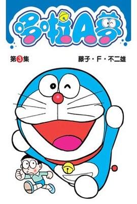 哆啦A夢短篇集(03)封面