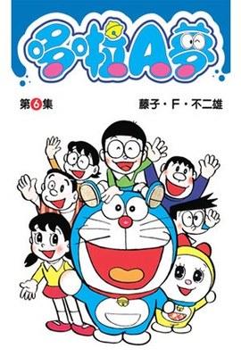 哆啦A夢短篇集(06)封面