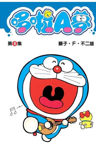 哆啦A夢短篇集(08)封面