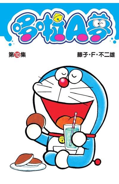 哆啦A夢短篇集(10)封面