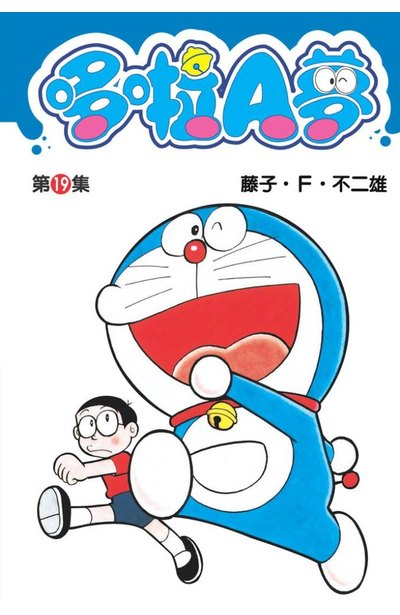 哆啦A夢短篇集(19)封面