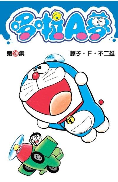 哆啦A夢短篇集(28)封面