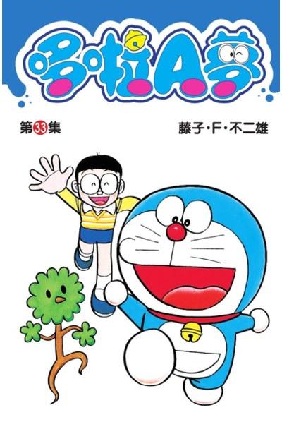 哆啦A夢短篇集(33)封面