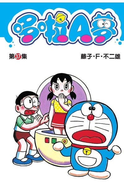 哆啦A夢短篇集(37)封面