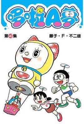 哆啦A夢短篇集(40)封面
