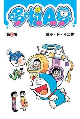 哆啦A夢短篇集(42)封面