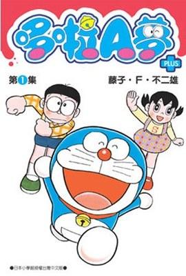哆啦A夢短篇集PLUS(01)封面