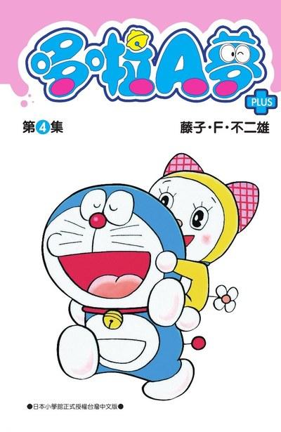 哆啦A夢短篇集PLUS(04)封面