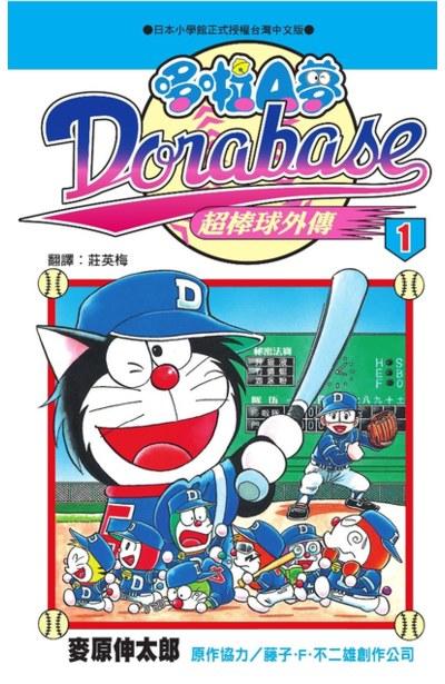 哆啦A夢超棒球外傳(01)封面