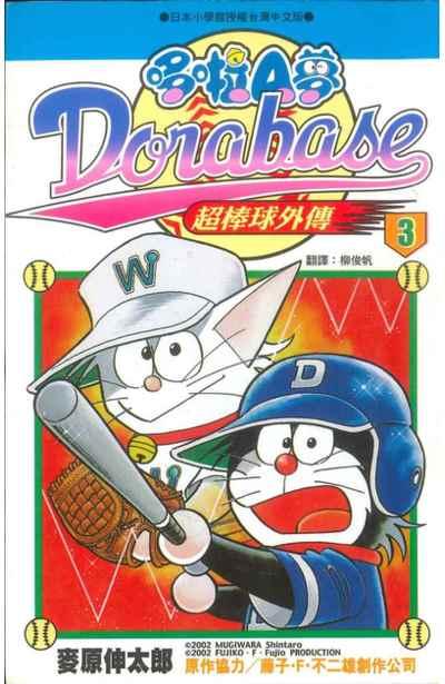 哆啦A夢超棒球外傳(03)封面
