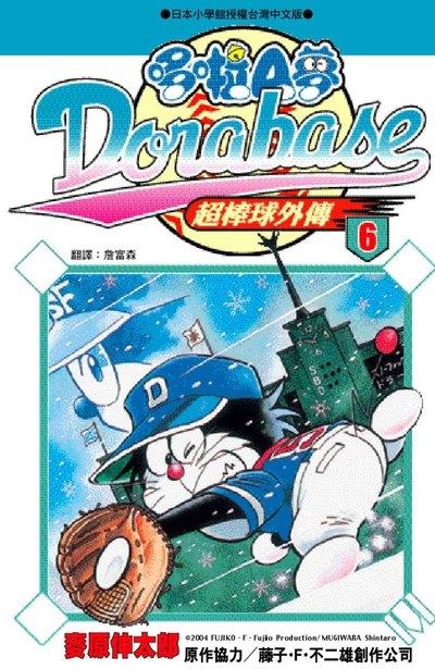 哆啦A夢超棒球外傳(06)封面