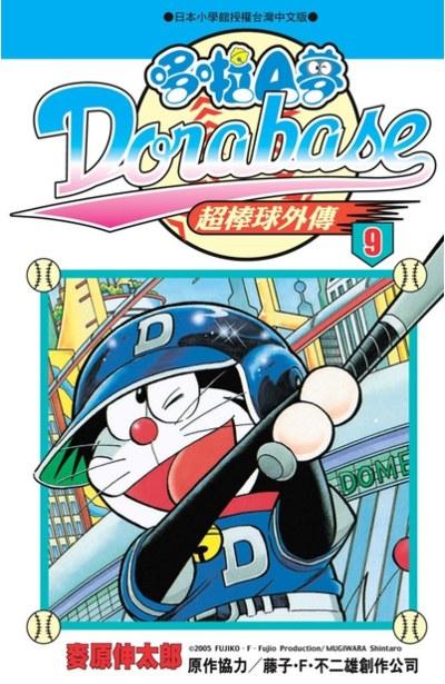 哆啦A夢超棒球外傳(09)封面