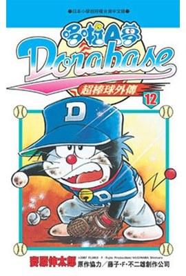 哆啦A夢超棒球外傳(12)封面