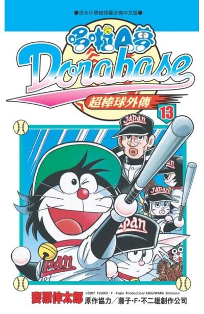 哆啦A夢超棒球外傳(13)封面