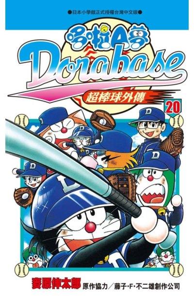 哆啦A夢超棒球外傳(20)封面