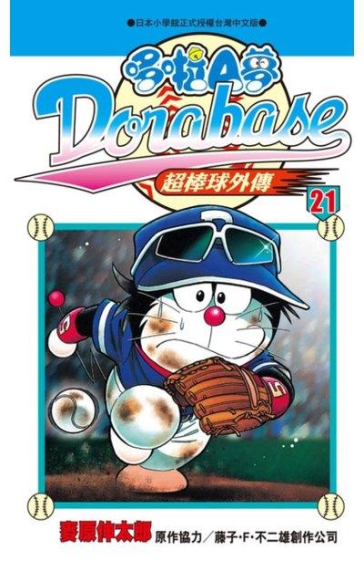 哆啦A夢超棒球外傳(21)封面