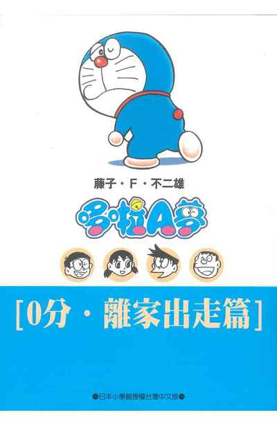 哆啦A夢文庫版(03)零點離家出走篇封面