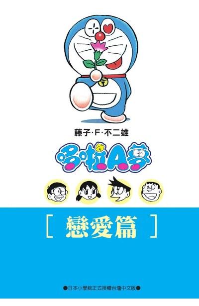 哆啦A夢文庫版(04)戀愛篇封面