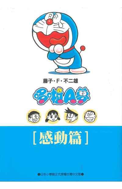 哆啦A夢文庫版(06)感動篇封面