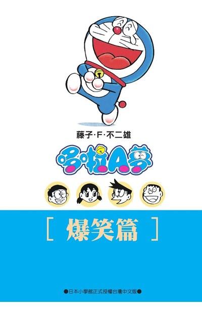 哆啦A夢文庫版(07)爆笑篇封面