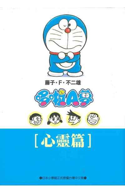 哆啦A夢文庫版(09)心靈篇封面