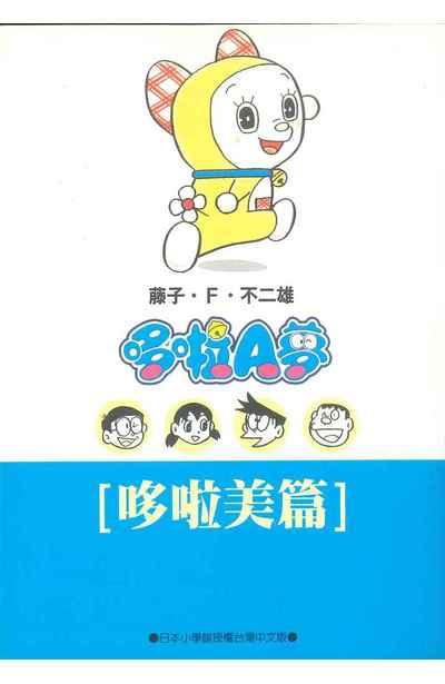 哆啦A夢文庫版(11)哆啦美篇封面