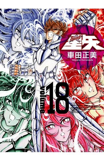 聖鬪士星矢完全版(18)封面