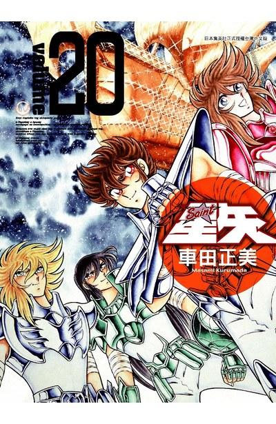 聖鬪士星矢完全版(20)封面
