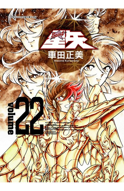 聖鬪士星矢完全版(22)完封面