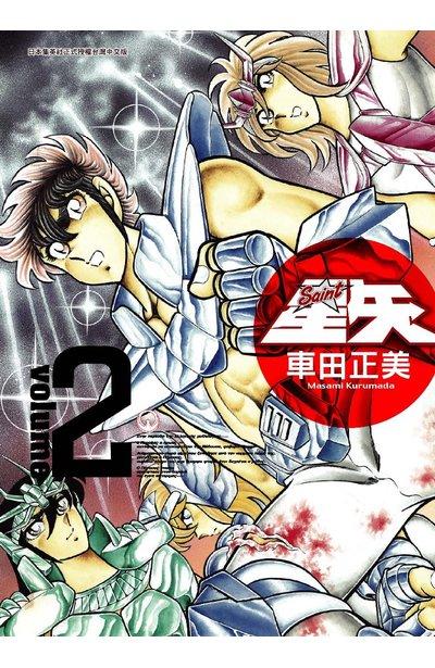 聖鬪士星矢完全版(02)封面