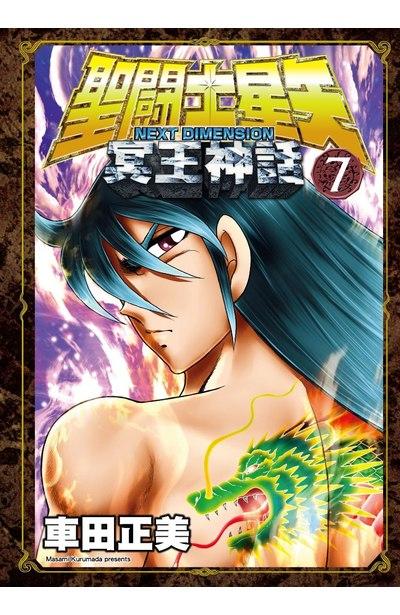 聖闘士星矢NEXT DIMENSION冥王神話(07)封面