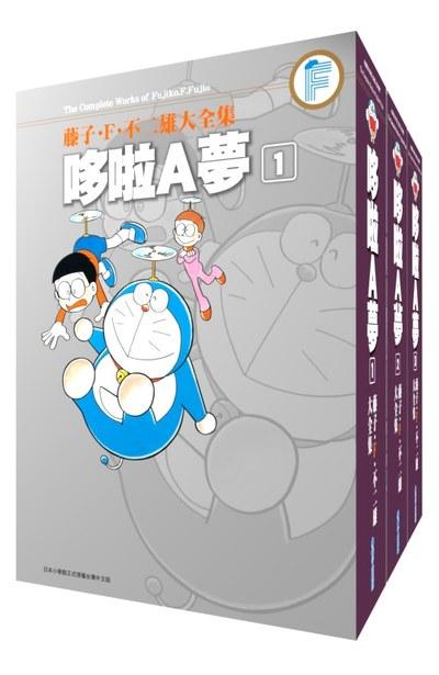 (優惠套書)藤子‧F‧不二雄大全集 哆啦A夢1~20(完)《哆啦專屬提書袋》1個