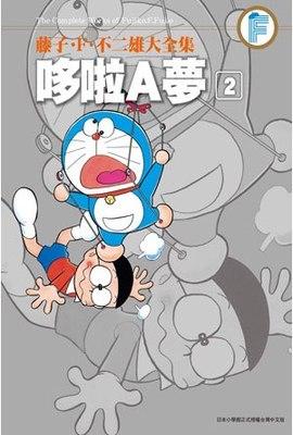 藤子.F.不二雄大全集 哆啦A夢(02)封面