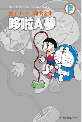 藤子.F.不二雄大全集 哆啦A夢(04)封面
