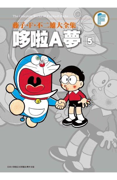 藤子.F.不二雄大全集 哆啦A夢(05)封面