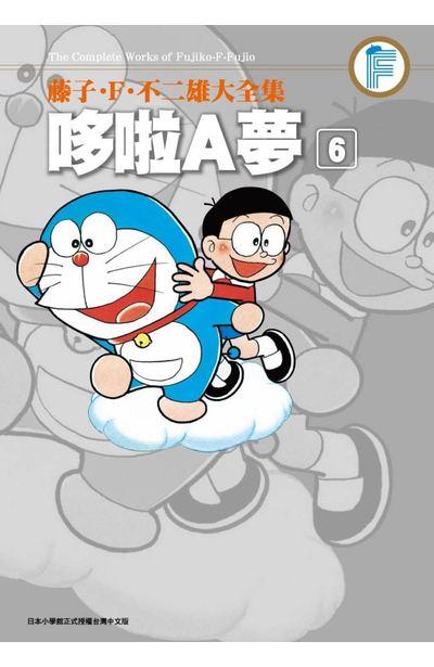 藤子.F.不二雄大全集 哆啦A夢(06)封面