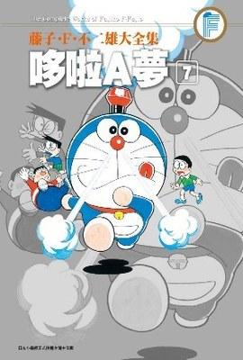 藤子.F.不二雄大全集 哆啦A夢(07)封面